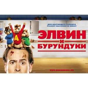 Alvin and the Chipmunks Poster Movie Russian 11 x 17 Inches   28cm x