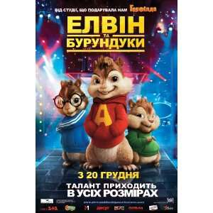 Alvin and the Chipmunks Movie Poster (11 x 17 Inches