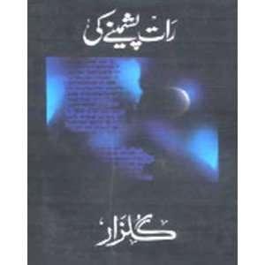 Raat Pashmine Ki  urdu (9788129100702): Gulzar: Books