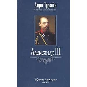 Aleksandr III: A. Truaiia: Books