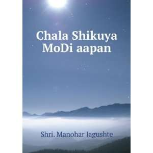 Chala Shikuya MoDi aapan Shri. Manohar Jagushte Books