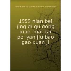 bei jing di qu dong xiao mai zai pei yan jiu bao gao xuan ji: bei jing