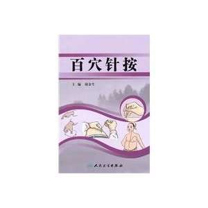 Bai Xue pin press (9787117130998) HU JIN SHENG ZHU Books