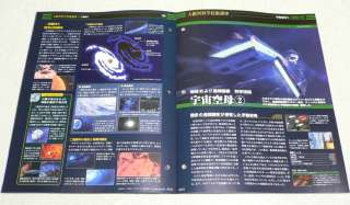 Space Battleship Yamato Official Fact File Book #62 SF Anime Star