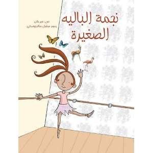 Edition) (9789948155331): Abir Ballan, Michele Stanjovsky: Books