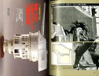Battleship Yamato Gakken War Series #050 Japanese Book