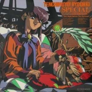 Tenchi Muyo #07 Special Night Before Carnival Laserdisc
