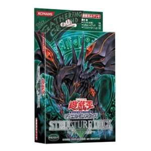Yu Gi Oh Japanese Dragons Roar Structure Deck [Toy] Toys & Games