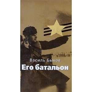 Ego batalon (9785275011999) Bykov Vasil Books