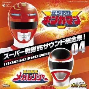 SUPER SENTAI VS SOUND CHO ZENSHU 04 SEIJU SENTAI GINGAMAN