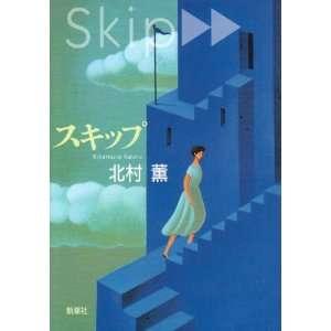 Skip [Japanese Edition] (9784104066018): Kitamura Kaoru: Books