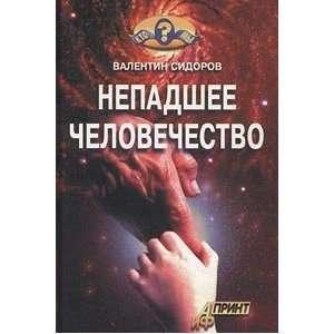 Nepadshee chelovechestvo (9785932290859): Valentin Sidorov: Books