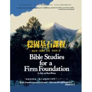 of Bible Studies for a Firm Foundation: Bob & Rose Weiner: Books