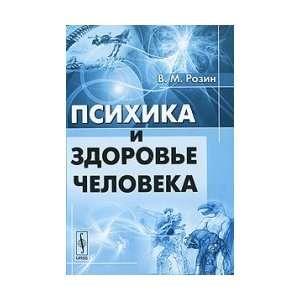 / Psikhika i zdorove cheloveka (9785397011846): Rozin V.M.: Books