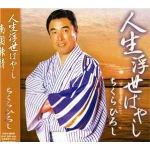 Jinsei Ukiyobayashi Hiroshi Chikura Music