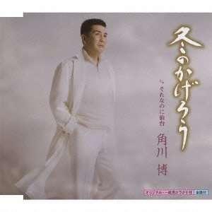 FUYU NO KAGERO: HIROSHI KADOKAWA: Music