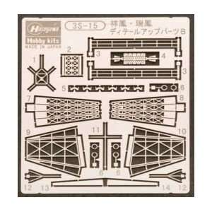 1/700 Aircraft Carrier Shoho/Zuiho Detail Up Part Toys & Games
