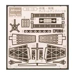 1/700 Aircraft Carrier Shoho/Zuiho Detail Up Part Toys & Games