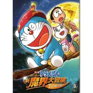 Doraemon the Movie: Nobitas New Great Adventure Into the