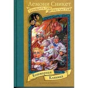Koshmarnaya klinika Lemoni Sniket 9785352012277  Books