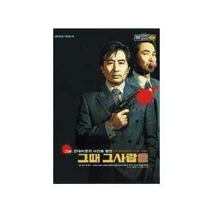 Presidents Last Bang Special Edition (Region 3)(2 DVD