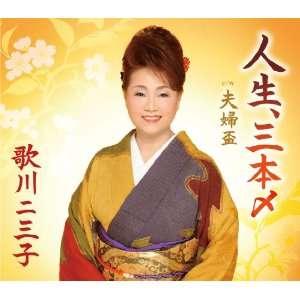 JINSEI SANBONJIME Music