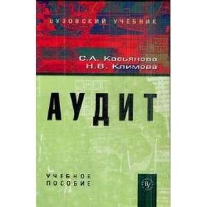 posobie GRIF (9785955801704): S. A. Kasyanova N. V. Klimova: Books