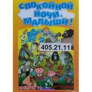 Russian Children PAL DVD 63 mulfilmy * d.405.21.11