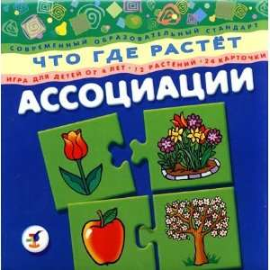 What Grows Where? [Russian Language] [A game for children