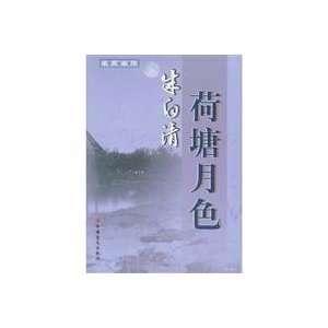 Lotus Pond (Paperback) [Paperback]
