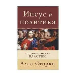 . Protivostoyanie vlastey Per. s angl. (9789668957109): Storki: Books
