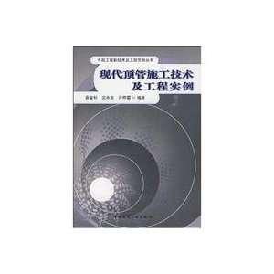 examples (9787112112142) GE JIN KE SHEN SHUI LONG XU YE SHUANG Books